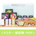 【テスター・販促POP】ディアフラワーズ共通