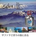【特価品】Safaraゲルエアフレッシュナー 【アウトドア】【トラベル】【キャンプ】【フェス】