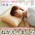【ねがえりまくら】横向きで寝る方、腰痛などで仰向けに寝られない方におすすめ