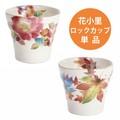 ■美濃焼単品■花小里ロックカップ2種(山茶花・紅葉)