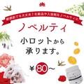 【ノベルティ】天然バスソルト 手作り感満載のノベルティ80円以下〜
