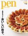 Pen(ペン) 2016年 4/15号 [1冊まるごと おいしい餃子。]