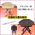 竹製折り畳み椅子/竹の温かみと独特な雰囲気を醸し出す小家具・和雑貨