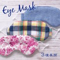 【安心・安全の日本製!快適な睡眠をサポート♪】アイマスク(香りなし)