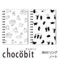 人気商品★【B6Wリングノート】◆チョコビット