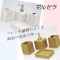 フレンチ雑貨みたいな陶器洗面小物【マルセラ】