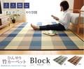 竹カーペット カジュアル カラー糸使用 『DXブロック』