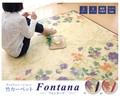 水彩タッチ 花柄 竹ラグカーペット 『DXフォンターナ』