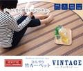 【デニム】竹ラグカーペット デニム カジュアル 『DXヴィンテージ』