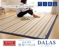 【デニム】ストライプ竹ラグカーペット 『DXダラス』