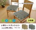 い草クッション シート『マリータ』約40×40cm 2枚組