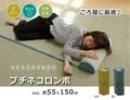 ごろ寝クッション い草クッション 『プチ ねころんぼ』約55×150cm