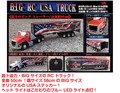 「ラジコン」BIG RC USA TRUCK