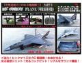 「ラジコン」RC COMBAT PLANE(戦闘機) PART3