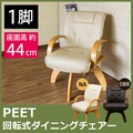 PEET 回転式ダイニングチェアー(1脚) DBR/NA