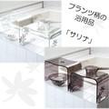 プランツ柄×透明アクリル浴用品【 サリナ】