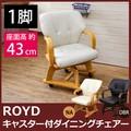 ROYD キャスター付ダイニングチェアー(1脚) DBR/NA