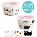 2016年秋冬新作■猫3兄弟 パック小鉢【小】単品2種(φ10.7cm)
