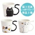 ■猫3兄弟 しっぽマグカップ 単品3種