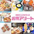 【在庫セール】食品サンプルお得アソート キーホルダー チャーム 景品 リアル 寿司 焼き鳥 お土産
