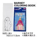 【アメリカ雑貨 アメ雑】バーニー カラーリングブック ぬりえ 恐竜 ピンク アメキャラ