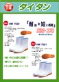 タイタン/実用履き/厨房/キッチン/工場/掃除/軽作業/ちょい履き/雨