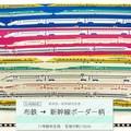 【生地】【反売り】布鉄 新幹線ボーダー 11号ハンプ生地