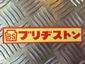 6/8入荷!レーシングステッカー 耐水性加工【全90種類】