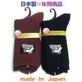 【日本製☆年間商品】婦人 綿混 破れにくい靴下(つま先・かかと補強)