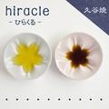 【久谷焼】さくら小皿 hiracle(ひらくる)