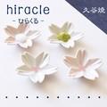 【久谷焼】さくら豆皿5pc hiracle(ひらくる)