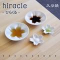 【久谷焼】さくら小皿/豆皿セット hiracle(ひらくる)