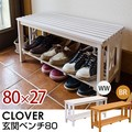 CLOVER 玄関ベンチ80 BR/WW