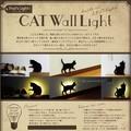 【新作 インテリア】キャット ウォールライト 照明 フットライト 間接照明 黒猫