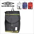 UMBRO(アンブロ)16SSタウン-4(21L)  リュック(70083)スポーツやアウトドア、通勤通学にも。サッカー