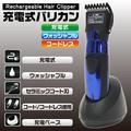 ウォッシャブル充電式バリカン PR-1040