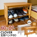 CLOVER 玄関ベンチ60 BR/WW