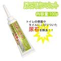便器の汚れがスッキリきれいに!★尿石取りスカット ジェルタイプ 100g【日本製】★