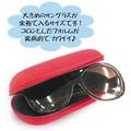 メガネケースファスナー型L