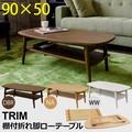 TRIM 棚付折れ脚ローテーブル DBR/NA/WW