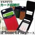 【iphone6s Plus ケース】カード収納 背面 レザー TPU スマホケース 縦開き バイカラー