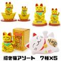 【大特価】ゆらゆら招き猫アソート ネコ 商売繁盛 金運 幸運 インテリア 開運