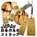 【和雑貨/日本雑貨】日本刀 木札ストラップ/お土産/インバウンド/和小物/歴史/剣