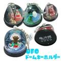 【和雑貨/日本雑貨】UFOドーム キーホルダー/お土産/インバウンド/和小物/スノードーム