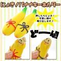 【おもしろ 雑貨】にょき!バナナキーホルダー 果物 フルーツ かわいい 景品 ジョーク