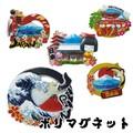 【和雑貨/日本雑貨】ポリマグネット/お土産/インバウンド/和小物/磁石/富士山/浮世絵