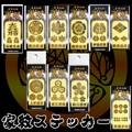 【和雑貨/日本雑貨】家紋ステッカー 10種/お土産/インバウンド/和小物/武将/歴史