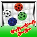 【おもちゃ・景品】『サッカーボールヨーヨー』<4色アソート>