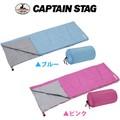 【キャンプなどのアウトドアには欠かせない寝袋】 洗えるシュラフ600  ブルー ピンク