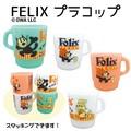 【食器 キッチン 雑貨】FELIX プラコップ アメリカ雑貨 アメ雑 フィリックス アメキャラ